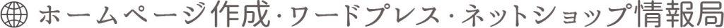 ホームページ作成・ワードプレス・ネットショップ情報通信